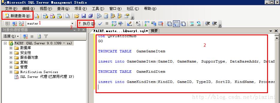 网狐SQL脚本自动添加子游戏信息