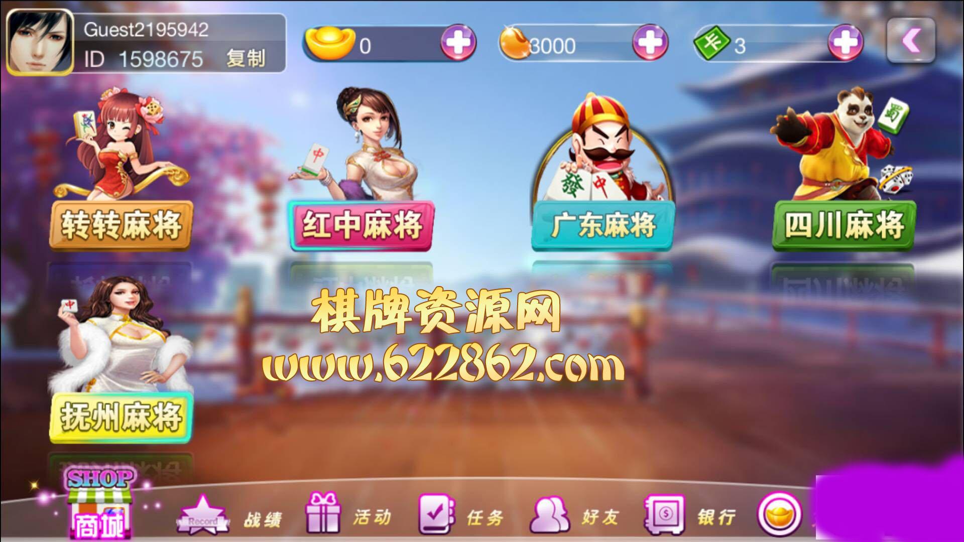 2018第三版上海傲玩棋牌最新漂亮UI界面完整的源码